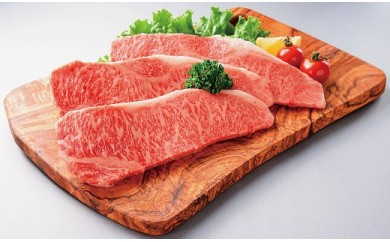 黒毛和牛サーロインステーキ 4等級以上 600g(200g×3枚)