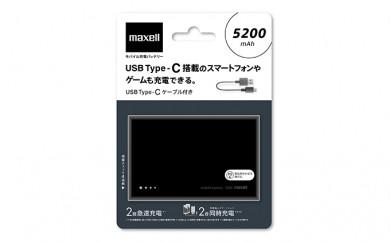 [№5811-0114]モバイルバッテリー  MPC-CW5200PTYC BK