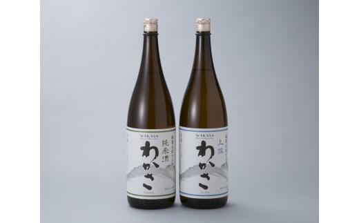 B16 わかさ純米酒・上撰  1,800ml 2本[髙島屋選定品]