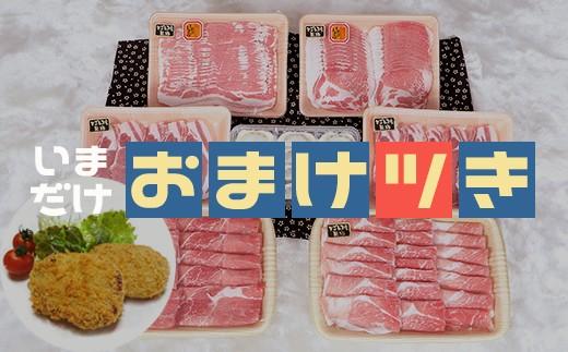 5490 【おまけ付き】鹿児島黒豚特盛Cセット3kg