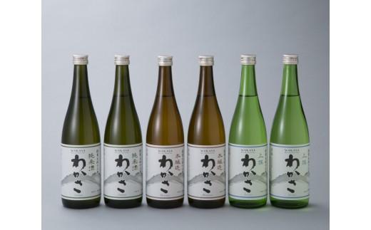 C7 わかさ日本酒飲み比べ 720ml 6本セット[髙島屋選定品]