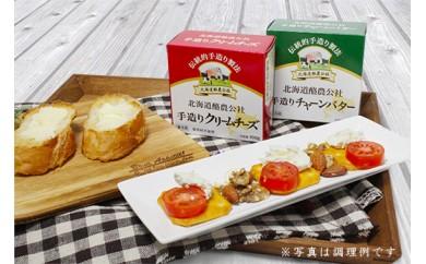 【北海道産】手造りバター&クリームチーズギフト( 各100g×6個)