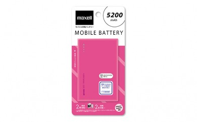 [№5811-0111]モバイルバッテリー MPC-CW5200 PK