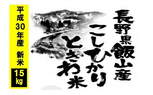 30R 【平成30年産 新米予約】「ときわ米」15kg