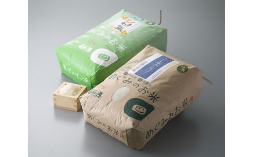 G3 特別栽培米こしひかり・ひまわり米食べ比べセット[髙島屋選定品]