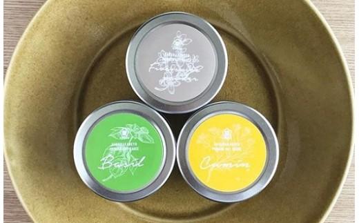 A-483 新たな無添加調味料!薫る粉醤油3種(バジル・クミン・五香粉)