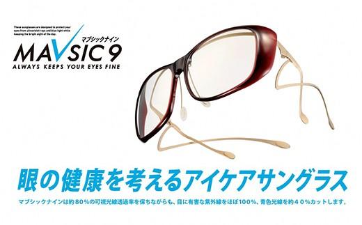 【12P】これは便利!眼鏡の上からもかけられるサングラス『マブシックナイン』 [A01202]