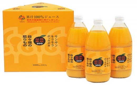 1-25 温州みかん1ℓジュース 100%ストレート果汁3本入り