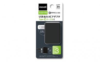 [№5811-0121]USB  ACアダプタ(Type-Cケーブル付き) BK