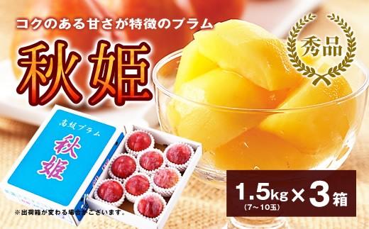 B419 プラム 秋姫 (約1.5kg×3ケース)