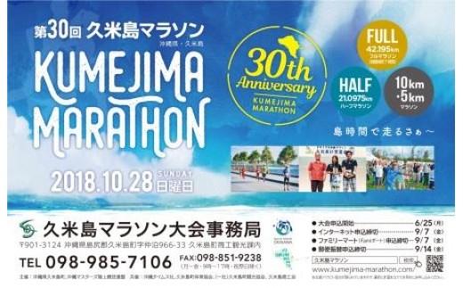 2018久米島マラソン❝第30回記念大会❞参加権(5km)1名様