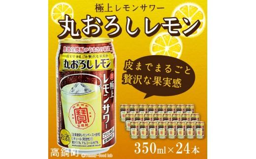 346_mm <極上レモンサワー 丸おろしレモン 350ml×24本セット>1か月以内出荷