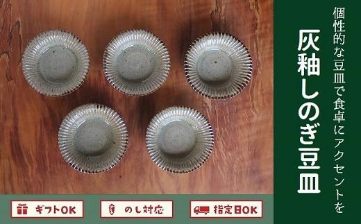 038-11 個性的な豆皿で食卓にアクセントを加えてみませんか?灰釉しのぎ豆皿