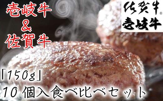 D831 佐賀牛・壱岐牛ハンバーグ食べ比べ10個入りセット