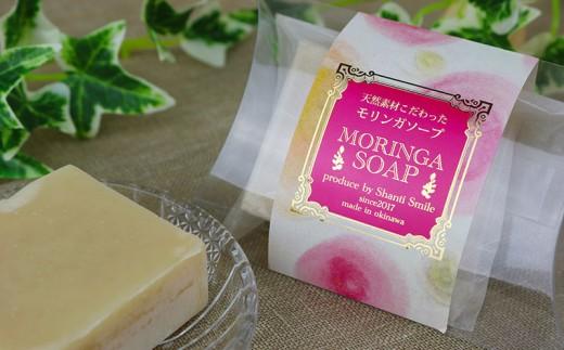【シャロンフラワーオリジナル】モリンガアロマ石鹸2個セット