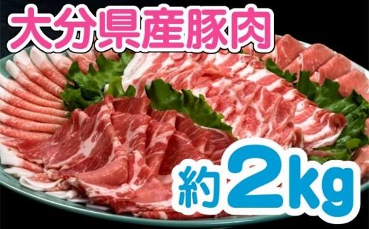 小分けされてるから便利♪大分県産 豚詰め合わせ5種(約2kg)