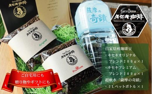 A-311 キセキ珈琲 自家焙煎珈琲豆 飲み比べセット (コーヒー) コーヒー専用水 薩摩の奇蹟(超軟水 硬度0.6)