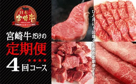 E-44 4ヵ月コース<宮崎牛:ステーキ、焼肉、すき焼き&しゃぶしゃぶ、煮込みセット>定期便【45,000pt】