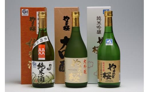【D-566】やまと桜の地酒飲み比べセット