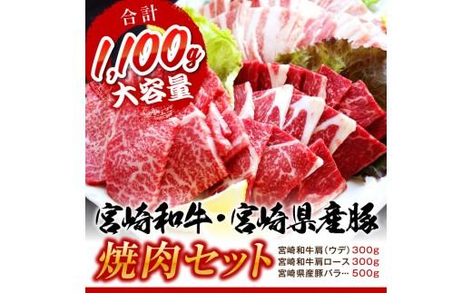A85 宮崎和牛・宮崎県産豚焼肉セット
