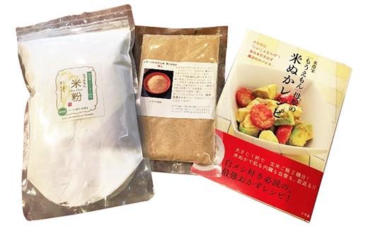 【3P】米農家もうえもん母娘の『米ぬかレシピ本~米粉と米ぬかを一緒にお届け~』 [D00325]