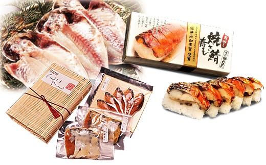 【6P】越前の海の幸『焼鯖寿司&さばへしこ&干物(笹かれい・はたはた)セット』 [D00603]