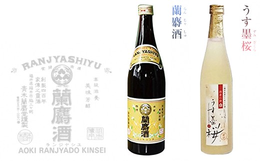 【6P】青木蘭麝堂「蘭麝酒(ランジャシュ)とうす墨桜」セット [F00601]