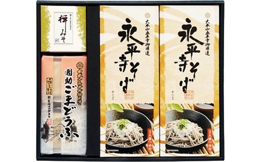 【3P】福井の味『禅の味  詰め合わせ』 [D00312]
