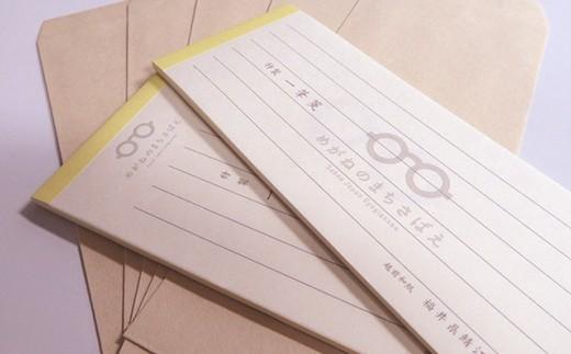 【3P】めがねのまちさばえオリジナル『越前和紙の名入れ一筆箋』 [G00301]