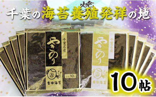 B)千葉県産焼き海苔「黒金」「白金」セット 10帖