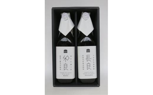 (59) 十水仕込溜醤油セット(長良・和良 各500ml)