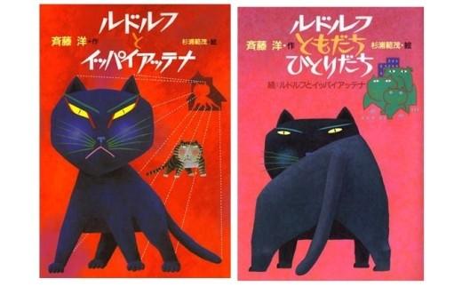 (45) 児童文学創作シリーズ「ルドルフとイッパイアッテナ」「ルドルフともだちひとりだち」2冊セット