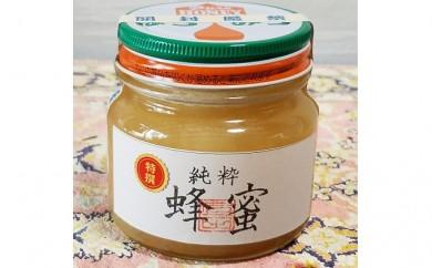 [№5739-0273]【純粋 蜂蜜】 300g 上田清商店