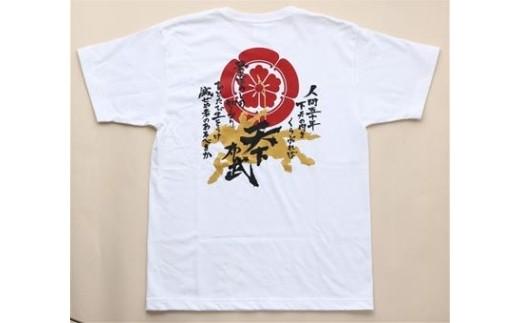 (30) 信長 天下布武Tシャツ 白(S/M/L/XL)
