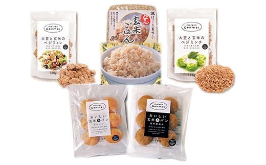 【3P】美しく健康になろう!『福井の玄米100%』ヘルシーセット [D00301]