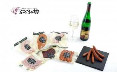 [№5739-0343]★ぶどうの樹★人気の自家製スモークセット&オリジナル白ワイン 特別セット