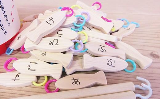 【6P】鯖江産ひのきのおもちゃ『あいうえおさかなつり』 [G00601]