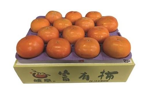 (61) 富有柿(2L 24個)