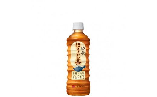 綾鷹 ほうじ茶 525ml×24本