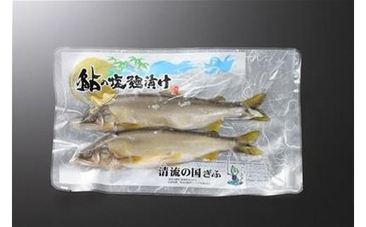 (63 )鮎の塩麹漬け(2尾×5パック)