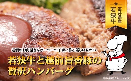 【3P】こりゃうまい!『若狭牛と越前旨香豚の贅沢ハンバーグ』 [D00308]