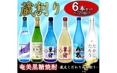 奄美黒糖焼酎 蔵割り 720ml瓶×6本