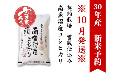 【30年産新米予約10月発送】契約栽培 雪蔵貯蔵米 南魚沼産こしひかり20kg