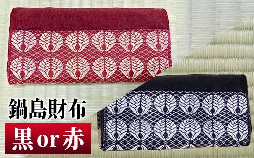 MT002 【匠の技!!】鍋島 長財布(黒or赤)