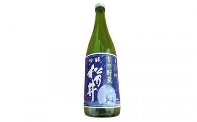 川西地区のみ限定販売 吟醸松乃井 雪中貯蔵酒