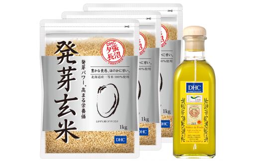 DHC発芽玄米&オリーブオイルセット
