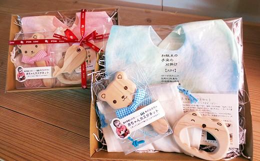 【6P】ひのきおもちゃ『赤ちゃんカスタネット&にぎにぎ』と『手染めスタイ』セット [G00602]