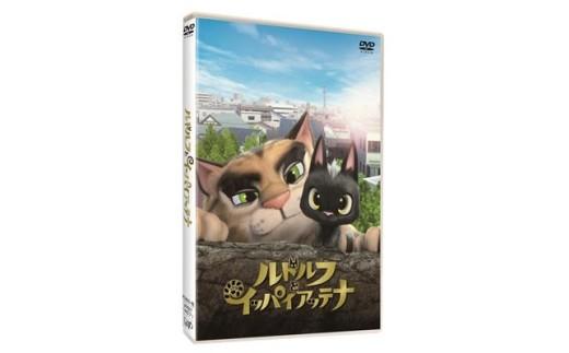 (70) 「ルドルフとイッパイアッテナ」DVDスタンダード・エディション