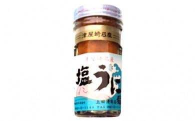 [№5739-0270]うにの専門◆上田清商店 「つやざき塩うに」 2本入