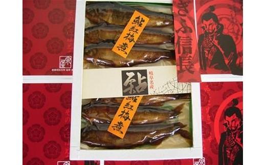 (7) 鮎紅梅煮(3尾×2)